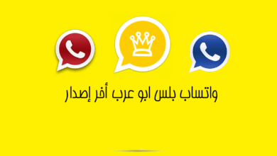 Photo of حل مشاكل تحميل و تثبيت واتس اب الذهبي ابو عرب – واتس اب بلس