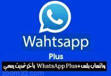 Photo of الواتساب بليس الأزرق Whatsapp Plus blue آخر اصدار 2020 اخفاء الظهور