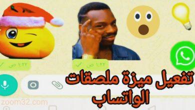 Photo of أفضل وأحسن تطبيق ملصقات (Wastickers) واتساب عربي 2019 – واتس اب