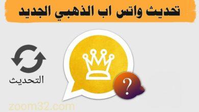Photo of حل مشكل تحديث واتساب عند استخدام التطبيقات المعدلة الواتس الذهبي الأزرق ..