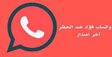 Photo of تحميل واتساب فؤاد أحدث نسخة لهذا الاصدار من واتساب 2020 Fouad WhatsApp تحديث مستمر – واتس اب