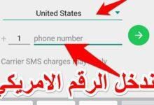 Photo of فتح أكثر من حساب واتساب بأرقام أجنبية مختلفة مجانا 2020